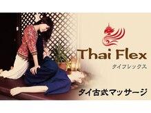 タイフレックス 難波 道頓堀(Thai Flex)
