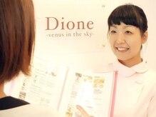 ディオーネ 長野東口店(Dione)