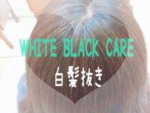 スマイリーネイル(smiley nail)の雰囲気(リラク新メニュー☆white black care(白髪抜き)コース)
