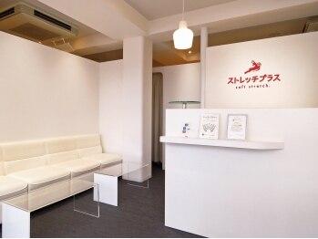 ストレッチプラス 京王仙川店(東京都調布市)