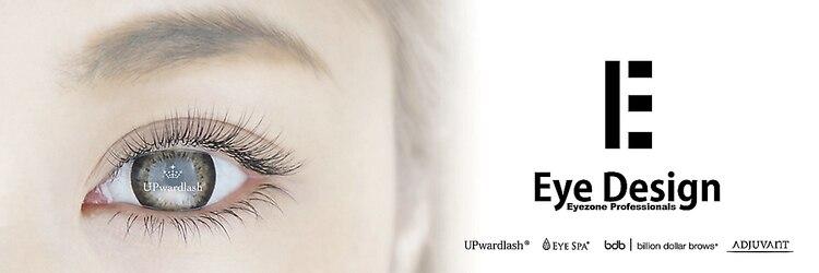 アイデザイン 恵比寿店(Eye Design)のサロンヘッダー