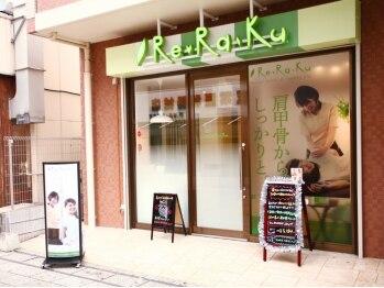 リラク 川越クレアモール店(Re.Ra.Ku)(埼玉県川越市)