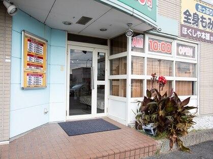 ほぐしや本舗 羽束師店の写真