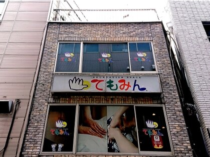 てもみん 田町駅前西口店の写真