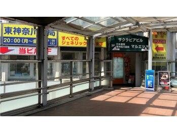 ノアリフレッシュ(Noaa Refresh)(神奈川県横浜市神奈川区)