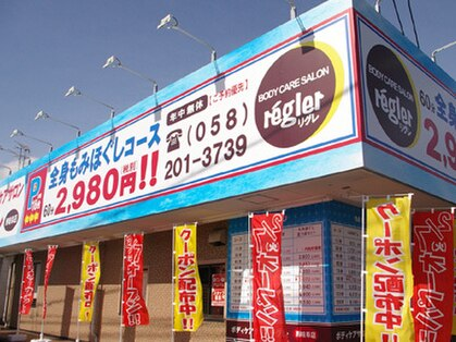 ボディケアサロン リグレ 西岐阜店