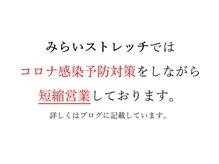 みらいストレッチ 横浜元町本店