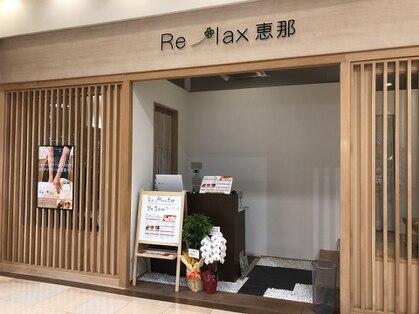リラックス恵那(Re-lax)の写真