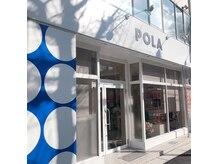 ポーラ ザ ビューティ 星ヶ丘店(POLA THE BEAUTY)