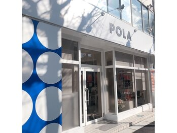ポーラ ザ ビューティ 星ヶ丘店(POLA THE BEAUTY)(愛知県名古屋市名東区)
