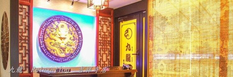九龍 リラクゼーション 吉祥寺店のサロンヘッダー