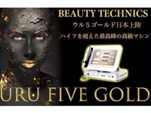 メディテクビューティータネ(Medi Tech Beauty Tane.)