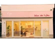 サロンドフジコ(Salon de Fujiko)の詳細を見る