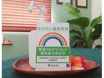 ロカヒ(LomiLomi & Medical Aromatherapy Salon LOKAHI)(東京都あきる野市)