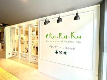 リラク nonowa東小金井店(Re.Ra.Ku)(東京都小金井市)