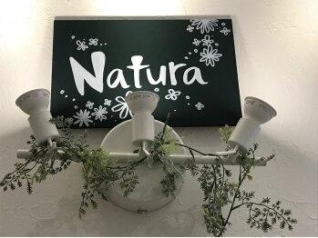 ナチュラ(Natura)
