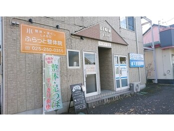 ふらっと整体院(新潟県新潟市東区)