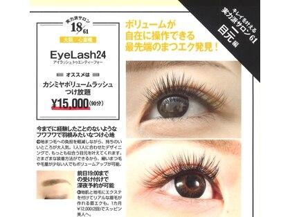 アイラッシュトゥエンティフォー 心斎橋(Eye Lash 24)の写真