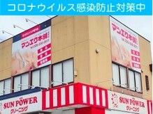マツエク本舗 赤塚店