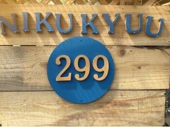 リラクゼーションホーム299(兵庫県姫路市)