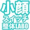 小顔スイッチ整体LABOのお店ロゴ