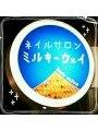 ミルキーウェイ(【マツエク】ミンク セーブル フラットラッシュ取扱い)