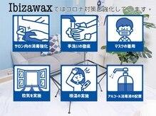 イビサワックス 新宿店(Ibiza Wax)