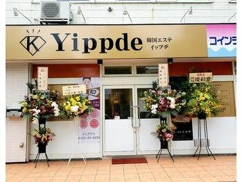 イップデ(Yippde)(北海道恵庭市)