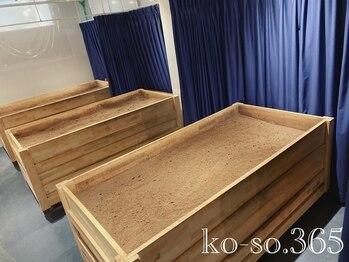 酵素風呂専門店 コウソ 代々木店(KO-SO)(東京都渋谷区)