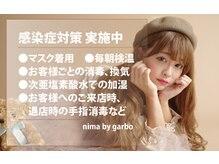 ニマ(nima by garbo)