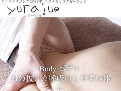 ユラージュ(Yurajue)の写真