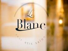 ルブラン(Le Blanc)