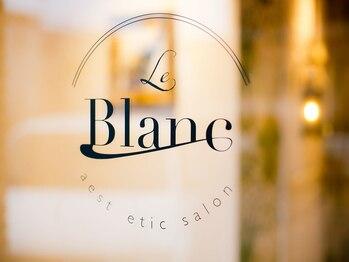 ルブラン(Le Blanc)(愛知県小牧市)