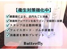バタフライ 平塚店(Butterfly)