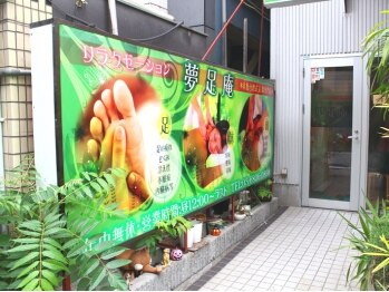 夢足庵 上野店(東京都台東区)