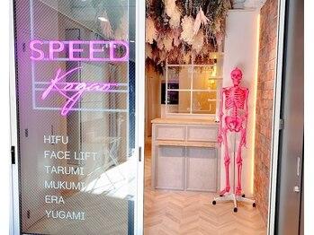 スピード小顔 恵比寿店(Speed小顔)(東京都渋谷区)