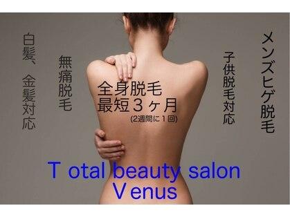 トータルビューティーサロン ビーナス(Venus)の写真