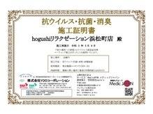 ホグシリラクゼーション 浜松町店(hogushi)の雰囲気(安全・安心できる店内でお迎えいたします)