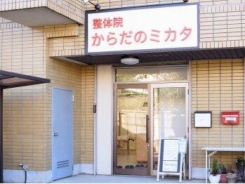 整体院 からだのミカタ(愛知県名古屋市千種区)