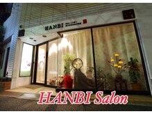 ハンビ サロン(HANBI Salon)