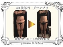 ヤワラ 長与店(yawara)の雰囲気(Before&After Contest 4th 40代部門グランプリ獲得☆長崎痩身)