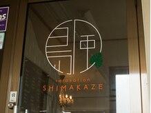シマカゼ(shimakaze)の雰囲気(店内写真)