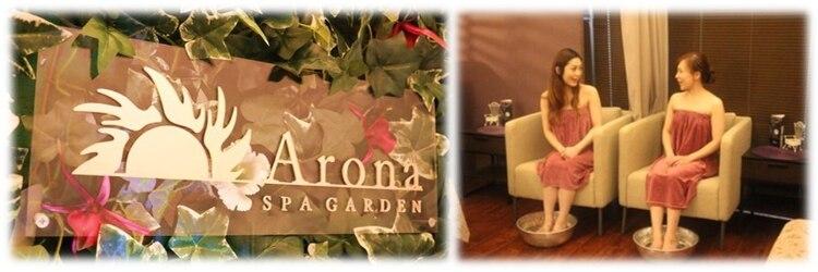 アロナ スパ ガーデン(Arona spa garden)のアイキャッチ画像
