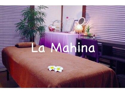 ラ マヒナ(La Mahina)の写真
