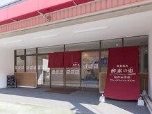 酵素の恵 松井山手店