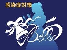 ベル(Belle)/感染症対策として