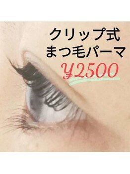 アイラッシュサロン ルミナ(LUMINA)/クリップ式まつ毛パーマ2500円