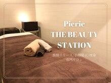 ピエリ ザ ビューティステイション 平尾店(Pierie THE BEAUTY STATION)の詳細を見る