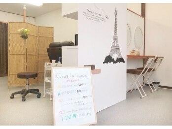 クレアラルーチェ 広島三原店(Crea la Luce)