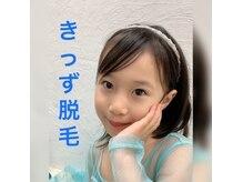 ラヴィアンローゼ 沖縄の雰囲気(キッズ脱毛が得意☆小学生からの子供脱毛。肌に優しい脱毛です。)